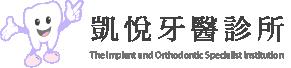 凱悅牙醫診所 Logo